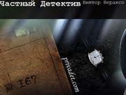 Услуги Частного Детектива в Минске